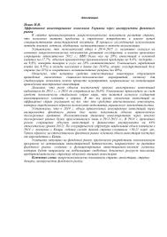 темы магистерских диссертаций Кафедра фондового рынка и рынка  Аннотация Новак И Н Эффективное инвестирование экономики