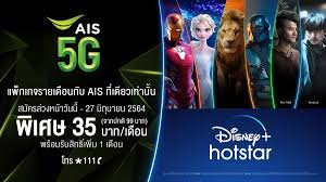 AIS เปิดแพ็กเกจ Disney+ Hotstar ราคาสุดถูก เพียงเดือนละ 35 บาท