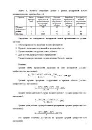 Контрольная работа по статистике задач Контрольные работы  Контрольная работа по статистике 7 задач 26 04 16