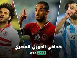ترتيب هدافي الدوري المصري بعد فوز طلائع الجيش - واتس كورة