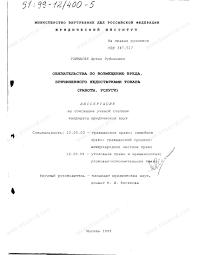 Диссертация на тему Обязательства по возмещению вреда  Диссертация и автореферат на тему Обязательства по возмещению вреда причиненного недостатками товара работы