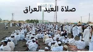 وقت صلاة عيد الاضحى 2021 في العراق || موعد صلاة العيد بغداد وكافة المدن  العراقية.