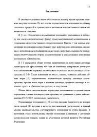 Декан НН Договор розничной купли продажи d  Страница 45 Договор розничной купли продажи