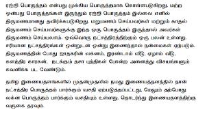 Thirumana Porutham Natchathira Porutham Tamil Marriage