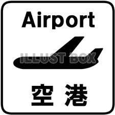 無料イラスト 空港表示看板