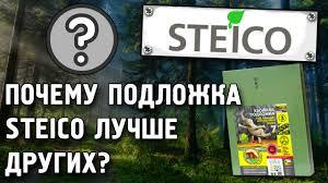Почему <b>подложка STEICO</b> лучше других ? Хвойная <b>подложка</b> ...