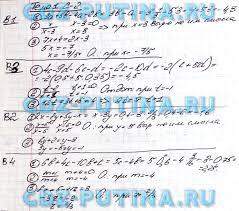 ГДЗ решебник самостоятельные работы по алгебре класс Александрова Самостоятельная 1