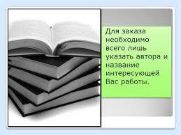 рецензия на автореферат кандидатской диссертации образец  рецензия на автореферат кандидатской диссертации образец vesceforlelinre