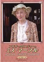 「ミス・マープル」の画像検索結果