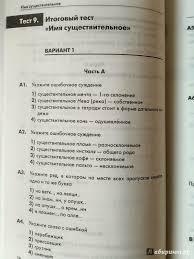 из для Русский язык класс Контрольные измерительные  Иллюстрация 1 из 4 для Русский язык 6 класс Контрольные измерительные материалы ФГОС Лилия Аксенова Лабиринт