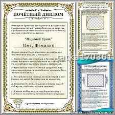 Дипломы грамоты сертификаты для взрослых Каталог файлов  Многослойный поздравительный почётный диплом для взрослых Мой самый любимый мировой брат и этим всё сказано 4 psd 2398x3602 300 dpi 115 4 мб