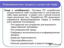 Реферат Банковские услуги ru Банк рефератов  Банковские продукты и услуги реферат