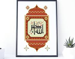 Small Picture Islamic calligraphy Etsy