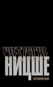 Философия жизни Книги по философии Библиотека философа  Ницше Фридрих Сочинения в 2 х томах Том 2 1990