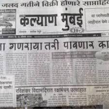 Kalyan Mumbai Weekly Beed Ho Newspaper Vendors In Beed