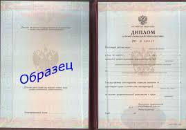 РИПКА Новости По окончании обучения выдается Диплом государственного образца