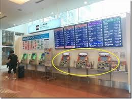 Sim Card Vending Machine Haneda Extraordinary A Limousine Bus Trip From Haneda To Shinjuku Haneda Airport User's