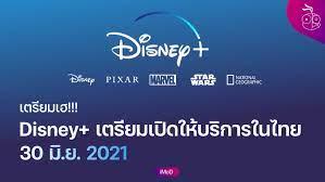 Disney+ จะเปิดให้บริการในไทย 30 มิ.ย. 2021 ในต่างประเทศทำกำไรต่ำกว่าคาด -  iMoD