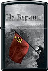 <b>зажигалки zippo z_218</b> berlin | novaya-rossia-konkurs.ru