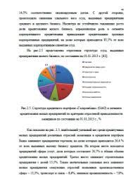 Декан НН Оценка кредитоспособности малого предприятия d  Страница 3 Оценка кредитоспособности малого предприятия