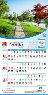 3 Page Calendar Design Calendars Freelancer