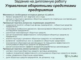 Презентация на тему Дипломная работа методические рекомендации  39 39 Задание на дипломную