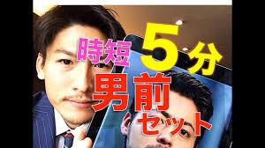 5分スタイリング七三分け 山田孝之風 髪型スタイリング Youtube