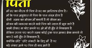 short essay on my father in hindi furnish you essay on a good student in hindi