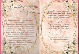 Деревянная свадьба пятилетний юбилей совместной жизни супругов  Вариант диплома молодой семье с поздравлением