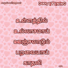 Nice Good Evening Greetings With Love Quotes In Tamil Tamilscrapscom