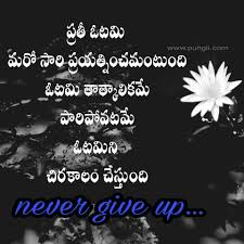 Bible Quotes Telugu Images Download Daily Motivational Quotes