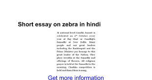 short essay on zebra in hindi google docs