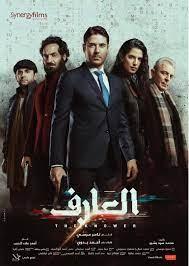 """فيلم """"العارف"""" يقترب من المليون الثامن فى شباك التذاكر بعد 5 أيام عرض -  اليوم السابع"""