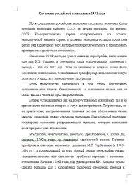 Реферат Состояние российской экономики к концу г Рефераты  Состояние российской экономики к концу 1991г 21 11 15
