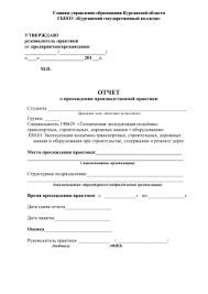 МГЮА ПРОГРАММА ПРОИЗВОДСТВЕННОЙ ПРАКТИКИ Отчет по практике Курганский государственный колледж