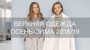 ВЕРХНЯЯ ОДЕЖДА ОСЕНЬ-ЗИМА 2018/19 | <b>12Storeez</b> - YouTube