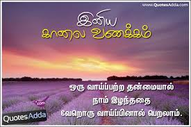 Good Morning Quotes In Tamil Font Best Of Tamil Motivational Good Morning Greetings And Wishes Thoughts 24