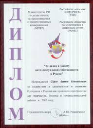 Кафедра Юнеско Серго Антон Геннадьевич iv Национальная интернет премия диплом За вклад в защиту интеллектуальной собственности в Рунете за содействие в становлении и развитии Интернета в