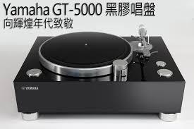 強崧音響yamaha gt 5000黑膠唱盤 露天拍賣