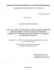 Диссертация на тему Система преступлений в сфере компьютерной  Диссертация и автореферат на тему Система преступлений в сфере компьютерной информации