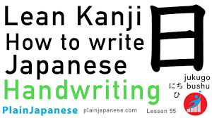 Learn Japanese Kanji Hi Nichi How To Write Japanese Jukugo Radical Stroke Order 55