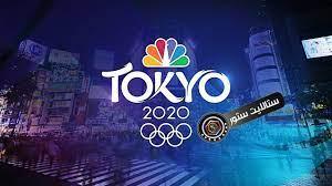 دورة الألعاب الأولمبية الصيفية طوكيو 2020 + القنوات الناقلة – موقع قنوات  الشيرنج