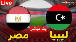 بث مباشر| مشاهدة مباراة مصر وليبيا بث مباشر 11-10-2021