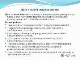 Презентация на тему Характеристика ассортимента и оценка  3 Цели и задачи курсовой работы