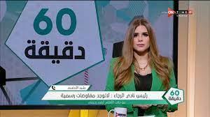 شاهد ماذا قال رئيس الرجاء المغربى مفاوضات الأهلى لضم سفيان رحيمى : صحافة  الجديد رياضة