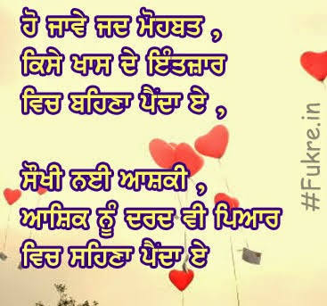 punjabi love comments for facebook