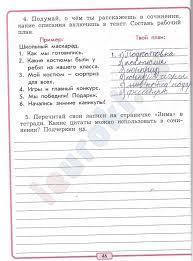ГДЗ Тетрадь по литературному чтению класс Бунеев 46стр