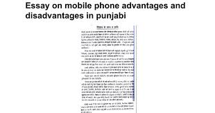 essay on mobile phone advantages and disadvantages in punjabi essay on mobile phone advantages and disadvantages in punjabi google docs