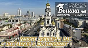 Купить диплом о высшем образовании в Екатеринбурге  Купить диплом в Екатеринбурге