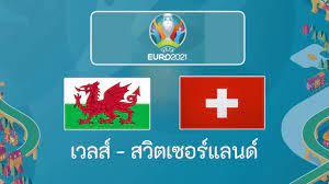 ดูบอลสด เวลส์ – สวิตเซอร์แลนด์ 12 มิ.ย.64   ฟุตบอลยูโร 2021 - YouTube